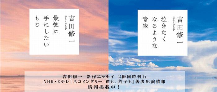 吉田修一 最新刊 2冊同時 3媒体同時で発売決定!